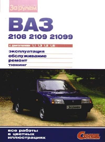 Ваз 21099 ремонт двигателя